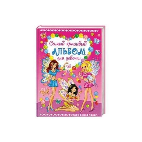 Самый красивый альбом для девочки (три феи)