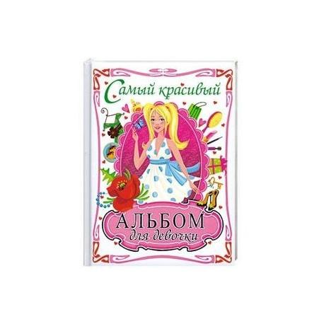 Самый красивый альбом для девочки (блондинка)