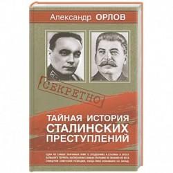 Тайная история сталинских преступлений