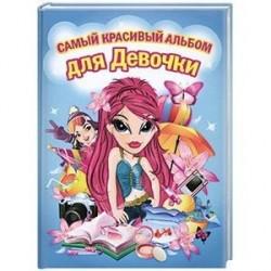 Самый красивый альбом для девочки (девочка с красными волосами)