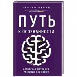 Путь к осознанности. Авторская методика развития внимания