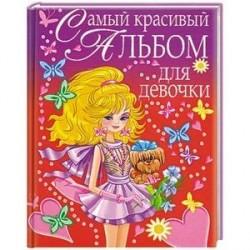 Самый красивый альбом для девочки (девочка с собачкой)