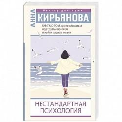 Книга о том, как не сломаться под грузом проблем
