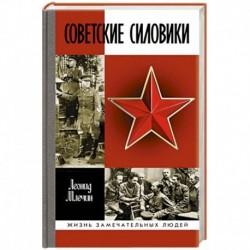 Советские силовики