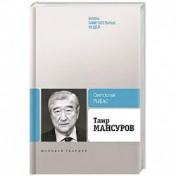 Таир Мансуров