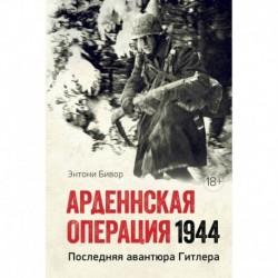 Арденнская операция 1944. Последняя авантюра Гитлера