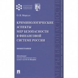 Криминологические аспекты мер безопасности в финансовой системе России. Монография