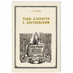 Годы близости с Достоевским