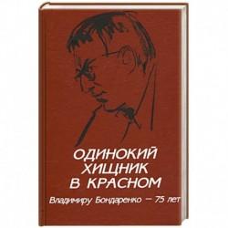 Одинокий хищник в красном. Владимиру Бондаренко - 75 лет