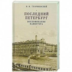 Последний Петербург.Воспоминания камергера