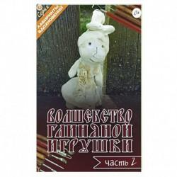 Волшебство глиняной игрушки. Часть 2