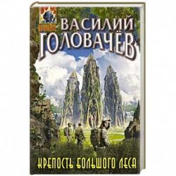 Крепость большого леса