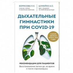 Дыхательные гимнастики при COVID-19. Рекомендации для пациентов. Восстановление легких до, во время и после коронавируса