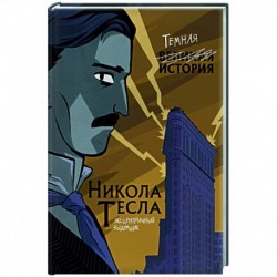 Никола Тесла. Темная история