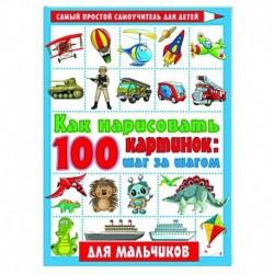 Как нарисовать 100 картинок для мальчиков: шаг за шагом