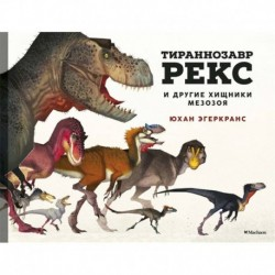 Тираннозавр Рекс и другие хищники мезозоя