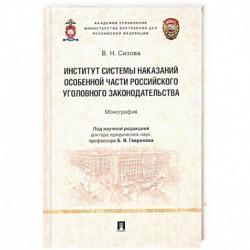 Институт системы наказаний особенной части российского уголовного законодательства.Монограф