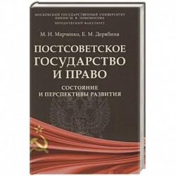 Постсоветское государство и право.Состояние и перспектива развития