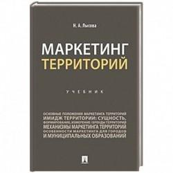 Маркетинг территорий.Учебник