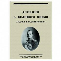 Дневник Б. Великого Князя Андрея Владимировича