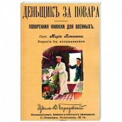 Денщик за повара. Поваренная книжка для военных