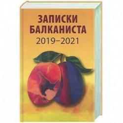 Записки балканиста..2019-2021