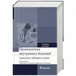 Пропедевтика внутренних болезней в рисунках,таблицах и схемах