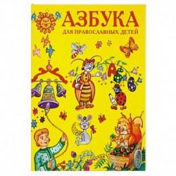 Азбука для православных детей.