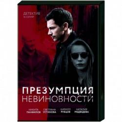 Презумпция невиновности. (16 серий). DVD