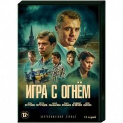 Игра с огнем. (12 серий). DVD