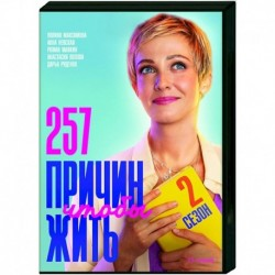 257 причин, чтобы жить 2. (13 серий). DVD