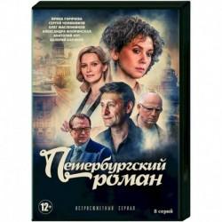 Петербургский роман. (8 серий). DVD
