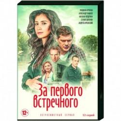 За первого встречного. (12 серий). DVD