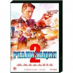 Реализация 2. (24 серии). DVD