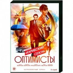 Оптимисты 2. (8 серий). DVD