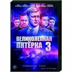 Великолепная пятерка 3. Том 2. (17-42 серии). DVD
