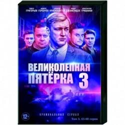 Великолепная пятерка 3. Том 3. (43-68 серии). DVD