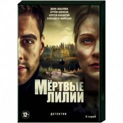 Мёртвые лилии. (8 серий). DVD