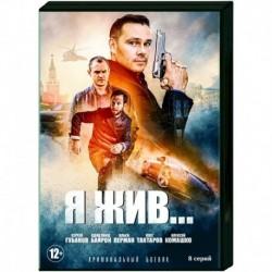 Я жив… (8 серий). DVD
