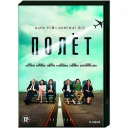Полёт. (8 серий). DVD