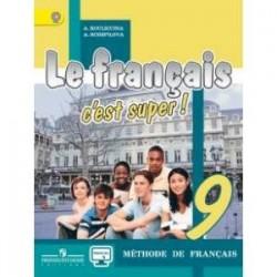 Французский язык. 9 класс. Твой друг французский язык. Учебник. ФГОС