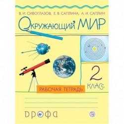 Окружающий мир. 2 класс. Учебник. РИТМ