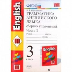Английский язык. 3 класс. Грамматика. Сборник упражнений.Часть 1