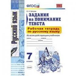 Рабочая тетрадь по русскому языку. 7 класс. Задания на понимание текста.