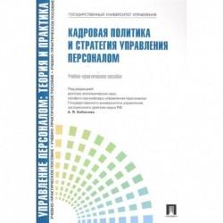 Кадровая политика и стратегия управл. персоналом