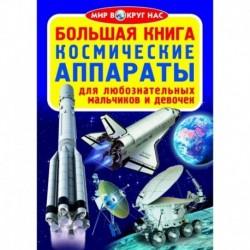 Большая книга. Космические аппараты. Для любознательных мальчиков и девочек