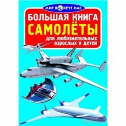 Большая книга. Самолеты. Для любознательных взрослых и детей