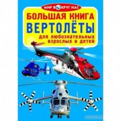 Большая книга. Вертолеты. Для любознательных взрослых и детей