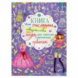 Книга для рисования, творчества и моды для классных современных девочек