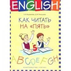 Английский язык. 1-4 классы. Как читать на 'пять'. Учебное пособие